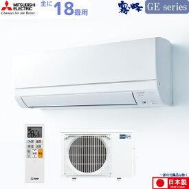 三菱電機 ルーム エアコン 18畳用 霧ヶ峰 MSZ-GE5620S-W MITSUBISHI GEシリーズ ピュアホワイト 単相200V 取り付け工事費別です 5.6kw 単相200V MSZGE5620SW