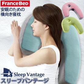 フランスベッド 横向き寝まくら スリープバンテージ ピロー ブルー 抱き枕 横寝枕で安眠/快眠/いびき対策 France BeD