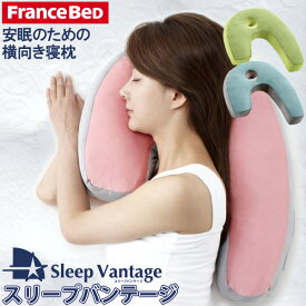 フランスベッド 横向き寝まくら スリープバンテージ ピロー ピンク 抱き枕 横寝枕で安眠/快眠/いびき対策 France BeD