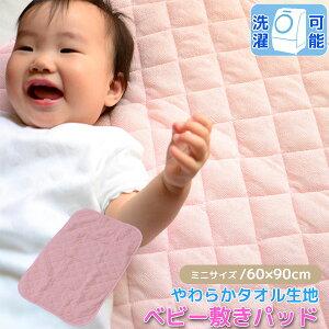 やわらか タオル生地 ベビー 敷きパッド 60×90cm ピンク 洗える シンカーパイル 敷パッド 赤ちゃんに最適 タオルケット 代引き不可