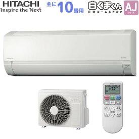 日立 HITACHI ルームエアコン 白くまくん AJシリーズ RAS-AJ28K(W) スターホワイト 主に 10畳用 取り付け工事費別 単相100V RASAJ28K