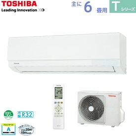 東芝 TOSHIBA ルームエアコン Tシリーズ RAS-2210T(W) ホワイト 主に 6畳用 2.2kw 取り付け工事費別です 単相100V RAS2210TW