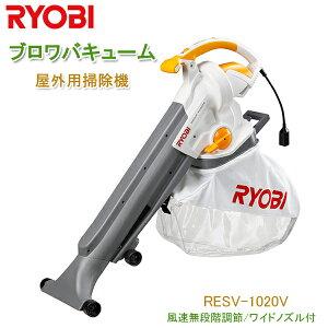 RYOBI リョービ ブロワバキューム RESV-1020V 屋外用掃除機 外で使う 清掃機器 ワイドノズル 掃除 手持ち 肩掛け 枯れ葉 枯葉 落ち葉 落葉 庭掃除 大掃除 風速無段階調節 透明ダストバッグ ガーデ