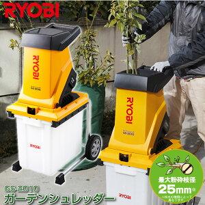 RYOBI リョービ ガーデンシュレッダー GS-2010 ガーデニング 剪定 枝木 清掃 掃除 効率化 粉砕機 電動 車輪付き 押し込み棒付き 京セラ キョーセラ