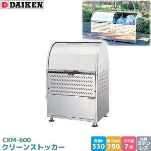 ダイケン クリーンストッカー CKM-600 ゴミステーション ゴミ収集庫 ステンレス製 容量 330L 幅600mm×奥750mm 45Lゴミ袋 約7袋 ゴミストッカー 完成品 DAIKEN 代引不可