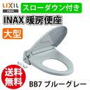 【送料無料】【INAX】【LIXIL】 イナックス スローダウン付き 暖房便座 CF-18ALJX BB7 ブルーグレー 大型用
