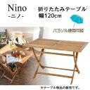 【送料無料】【代金引換不可】 東谷 ニノ Nino NX-802 折りたたみテーブル【ガーデンテーブル】