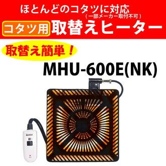 U-shaped halogen heater MHU-600E (NK) Yuasa kotatsu recommended equipment