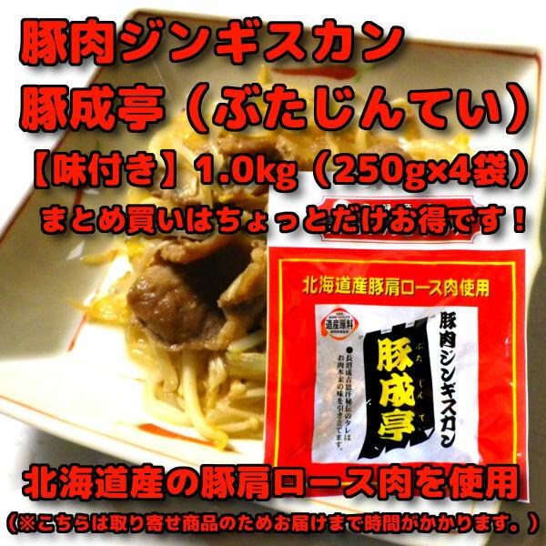 豚肉 ジンギスカン 豚成亭 (ぶたじんてい) 北海道産豚肉使用 1kg (250g×4袋) (※取り寄せ商品のためお届けまで時間がかかります)