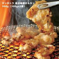 タンネトウ長沼味噌ホルモン900g(300g×3袋)