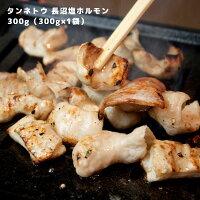 タンネトウ長沼塩ホルモン300g(1袋)