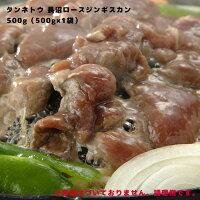 タンネトウ、長沼ロースジンギスカン、味付き、500g、1袋