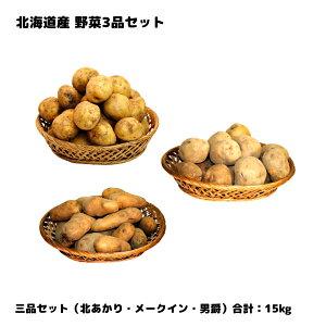 北海道産 新じゃがいも 3品食べ比べセット 合計 15kg 前後  (北あかり 5kg メークイン 5kg 男爵 5kg) (LMからLサイズ【混合】)