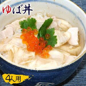 生ゆばと丹波地鶏のとっても美味しい【ゆば丼】【国産大豆100%】【井戸水仕込み】【丹波地鶏】
