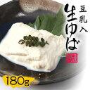 豆乳入り生ゆば【 10P03Dec16 】