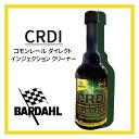 BARDAHL(バーダル) CRDI コモンレール ダイレクト インジェクション クリーナー インジェクション洗浄 パワー回復 黒煙防止