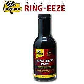 BARDAHL(バーダル) RING-EEZE PLUS リングイーズプラス エンジンフラッシング 遅効性 エンジンパワー回復 スラッジ除去