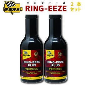 BARDAHL(バーダル) RING-EEZE PLUS リングイーズプラス エンジンフラッシング 遅効性 エンジンパワー回復 スラッジ除去 2本セット