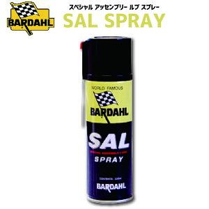 高性能潤滑剤 防錆スプレー BARDAHL(バーダル) SAL SPRAY スペシャル アッセンブリー ルブ スプレー DIY