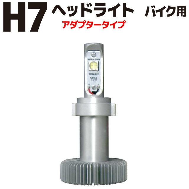 カワサキ Kawasaki NINJA250R ニンジャ250R 適合品 LeFH-e リーフイー バイク用 Moto ヘッドライトLED H7アダプタータイプ 車検対応 2年保証 取付簡単