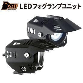 PCX専用品 HONDA(ホンダ) Dzell(ディーゼル) バイク用 LEDフォグライト フォグランプ フォグユニット ベースキット+専用ブラケットあり