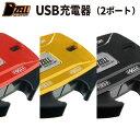 Dzell(ディーゼル) バイク用 USB充電器 スマホ充電 2ポート HONDA(ホンダ) YAMAHA(ヤマハ) スーパーフォア ボルドール など 防水仕様...