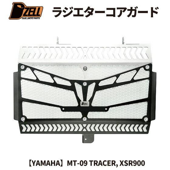 Dzellラジエターコアガード ヤマハ MT-09 TRACER 専用品 カスタマイズ 送料無料 YAMAHA MT-09 トレーサー ディーゼル ラジエターガード ラジエターカバー