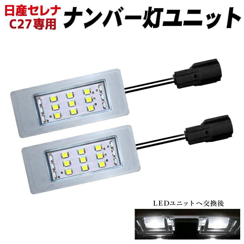 セレナ C27専用 e-power対応 ランディ対応 LEDナンバー灯ユニット 左右1台分セット ナンバー灯 専用設計 ライセンスランプユニット アッセンブリー交換 簡単交換 LeFH-e(リーフイー) カプラーオン設計 取付3分