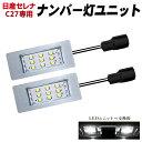 セレナ C27専用 e-power対応 ランディ対応 LEDナンバー灯ユニット LEDライセンスランプユニット 専用設計・アッセンブ…