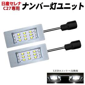 セレナ C27専用 e-power対応 ランディ対応 LEDナンバー灯ユニット LEDライセンスランプユニット 専用設計・アッセンブリー交換 簡単取付 左右セット 取付3分