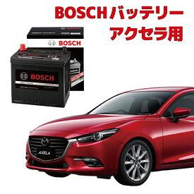 Q-85 115D23L バッテリー アクセラ・アクセラスポーツ対応 BM5AP BM5FP BM5FS BM5AS BMEFS アイドリングストップ車 高性能 充電制御 BOSCH ボッシュ HTP EXI