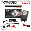 バッテリーチャージャー BAT-C7 バッテリー充電器 BOSCH ボッシュ 全自動マルチ対応 高性能バッテリーチャージャー ト…