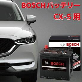 【予約商品】S-95 130D26L バッテリー CX-5 ディーゼル車 KF2P マツダ MAZDA アイドリングストップ車 高性能 充電制御 BOSCH ボッシュ HTP EXI