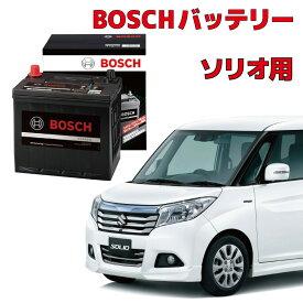 N-55 80B24L バッテリー ソリオ対応 MA15S MA26S MA34S MA36S アイドリングストップ車用 高性能 充電制御 BOSCH ボッシュ HTP EXI
