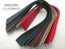 INAZUMA広幅合成皮革持ち手2本手(YAS-4832)