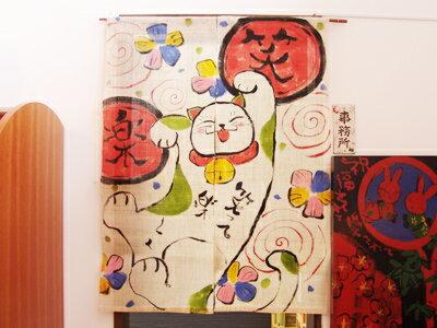 【送料無料】名入れOK!笑楽にゃんこ にぎやかのれん(和) 元気いっぱいにゃんこ麻のれんで日本の和を楽しみましょう【夕立窯・手描き・美濃焼・可愛い・和食器・ギフト・引出物・セール】