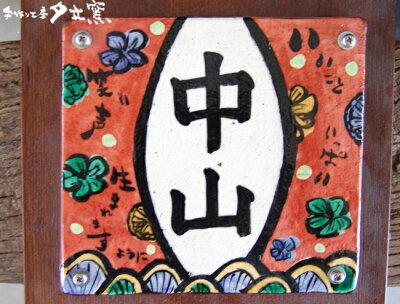 [送料無料!同梱ももちろんOK]紅うさぎ表札(大)[名入れ]【smtb-TK】可愛い紅うさぎの手描き表札陶製だから高級感もありますよ新築祝いなどのプレゼントにも最高!