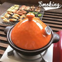 【送料無料 スモーカー 燻製器】燻製が短時間で本格的に楽しめる Quickスモーカー(耐熱鍋・網・温度計付き)(洋) |…