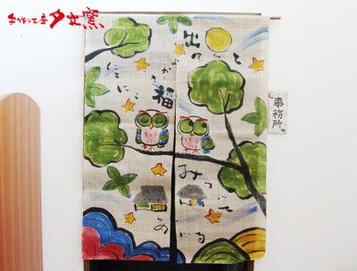 〇ふくろうのれん可愛い麻のれんで日本の夏を楽しみましょう