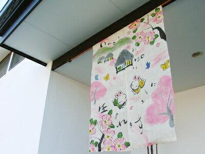 【送料無料】名入れOK!桜ふる 野うさぎ 春のれん(和) 可愛い野うさぎの麻のれんで日本の和を楽しみましょう【夕立窯・手描き・美濃焼・可愛い・和食器・ギフト・引出物・  ・セール】