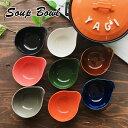 【とんすい】カラーとんすい(洋)シンプルだけどおしゃれなナチュラルカラー(全8色)| 洋食器 鍋 結婚祝い おしゃれ…
