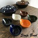 とんすい 和食器6色のカラーからお選びくださいシンプルだけどおしゃれなナチュラルカラー(夕立窯の商品と同梱可能)