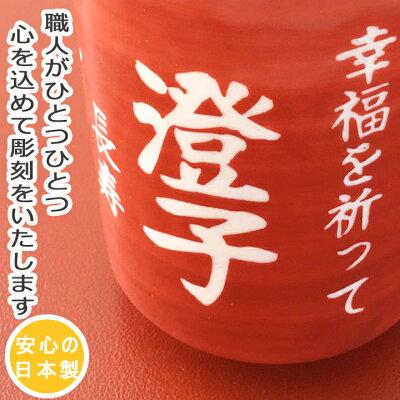 【母の日】【名入れ】感謝一杯湯呑み単品全2色(赤段)プレゼントギフト夕立窯窯元陶器美濃焼和食器