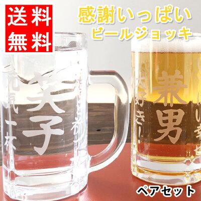 【母の日】【名入れ】感謝いっぱいビールジョッキペア(赤段)プレゼントギフト夕立窯窯元