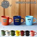 【送料無料 名入れ マグカップ】アメリカンロゴ シンプルマグカップ10body×name10color 単品(洋)最速   結婚祝い …