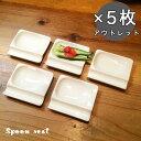 【特価 送料無料】箸置き小皿(5個)(洋)| アウトレット 箸置き おしゃれ 小皿 醤油差し スプーンレスト はしおき …