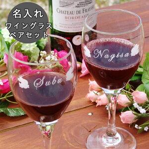 【送料無料】 名入れ プレーンカジュアルワイングラスペア(洋) | 名前入り プレゼント 結婚祝い 入籍祝い お祝い ギフト 結婚記念日 両親 祖父 祖母 ワイングラス ワイン グラス ペアワイ