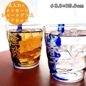 【送料無料 名入れ グラス プレゼント】 感謝いっぱい 藍のショートグラスペア(和)最速 | 結婚祝い 名前入り 焼酎グラス お酒 ガラスコップ おしゃれ ペアグラス ビール メッセージ 入り