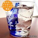 【送料無料 名入れ グラス プレゼント】 感謝いっぱい 藍のショートグラス単品(和)最速 | 結婚祝い 名前入り 焼酎グラス お酒 ガラスコップ おしゃれ ビール メッセージ 入り 誕生日プレゼント
