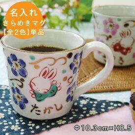 【送料無料 マグカップ 名入れ プレゼント】 きらめきうさぎ マグカップ単品(和)最速 | 結婚祝い 名前入り マグ 結婚記念日 ギフト かわいい おしゃれ 誕生日 プレゼント 家族 お揃い 夫婦 陶器 カップ 新生活 還暦祝い 日本製
